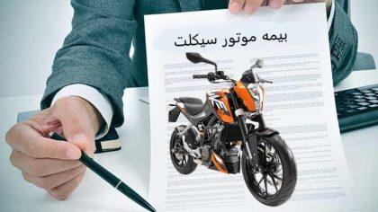 بیمه موتورسیکلت