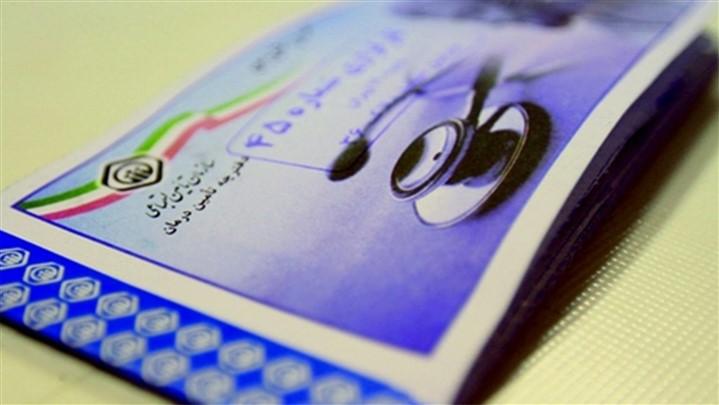 صدور دفترچه بیمه آنلاین