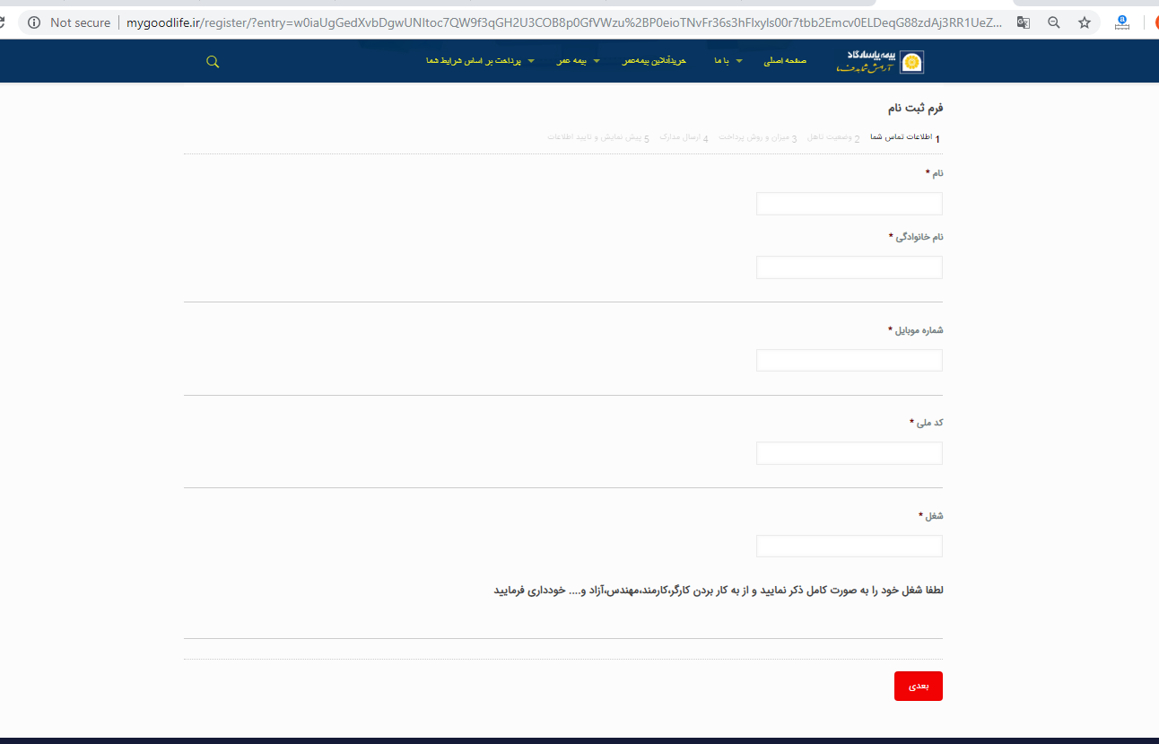 ثبت نام بیمه اینترنتی