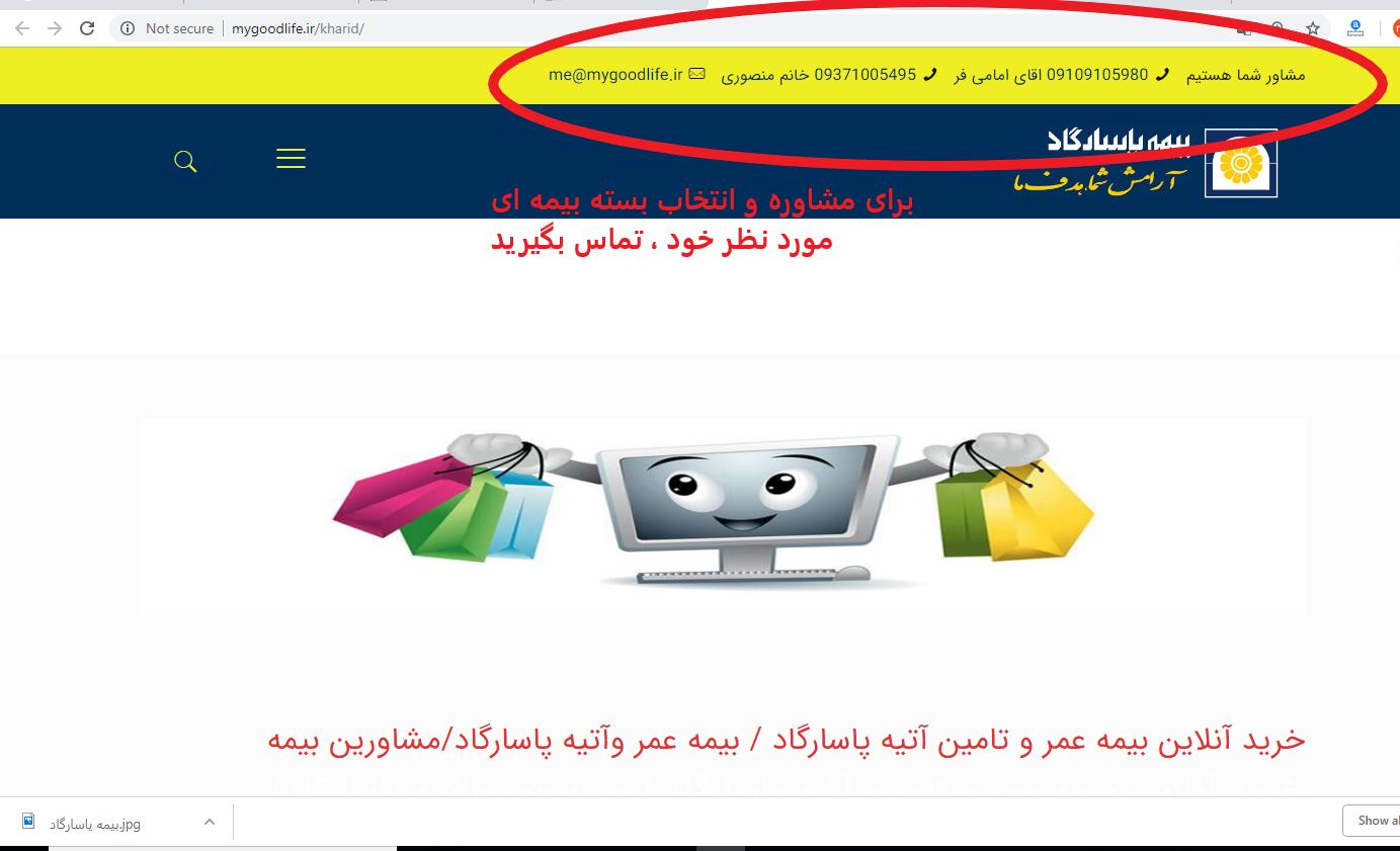 ثبت نام اینترنتی بیمه پاسارگاد