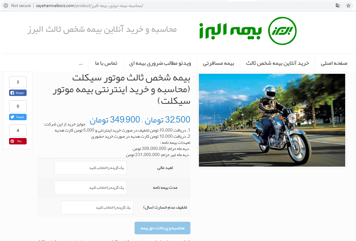 خرید آنلاین بیمه موتور سیکلت البرز