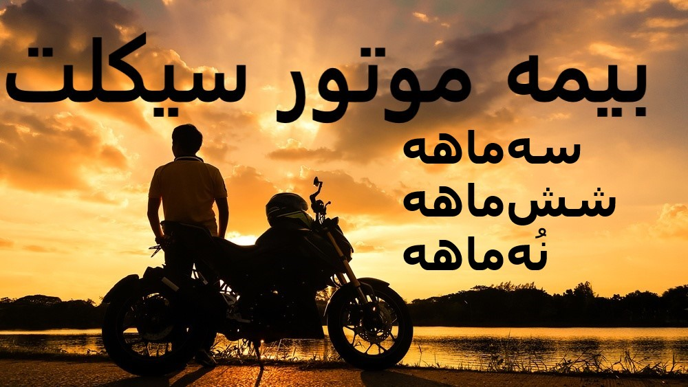 بیمه موتور سیکلت 3 ماهه