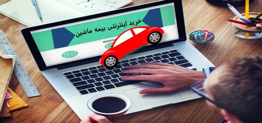 خرید اینترنتی بیمه ماشین