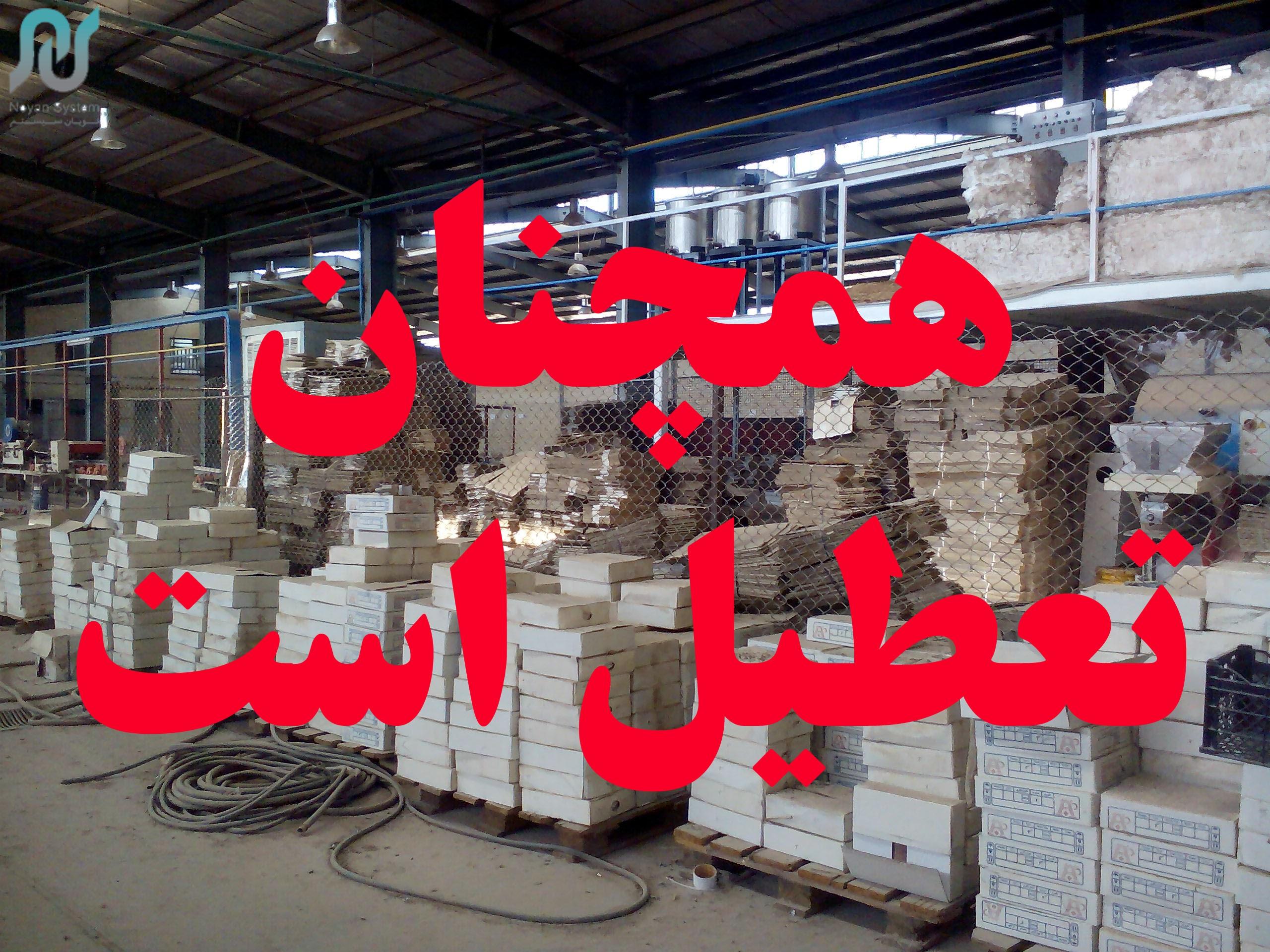 بیمه تعطیلی کارگاه و کارخانه