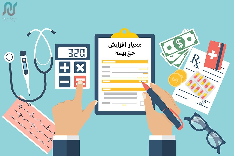 معیار افزایش حق بیمه