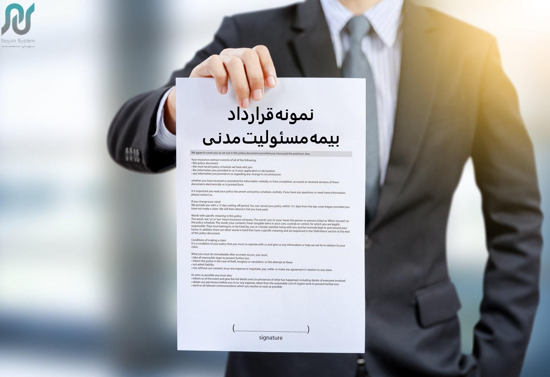 نمونه قرارداد بیمه مسئولیت مدنی