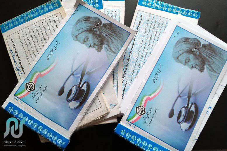صدور آنلاین دفترچه بیمه تامین اجتماعی بیمه شده فرعی