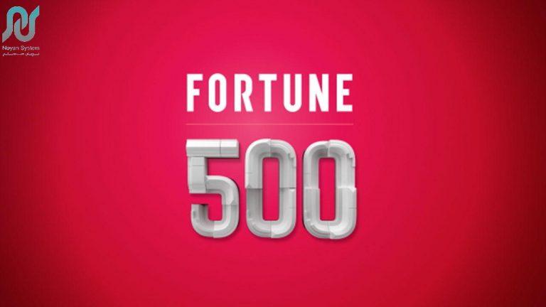 فورچون 500
