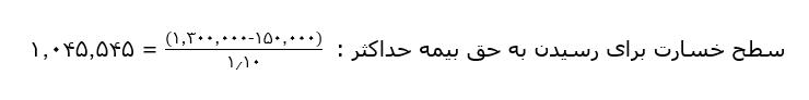 فرمول محاسبه حق بیمه
