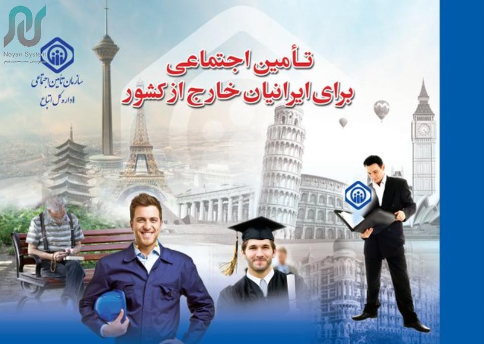 بیمه ایرانیان خارج از کشور