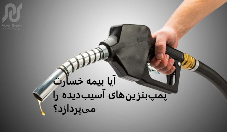 اعتراضات به بنزین