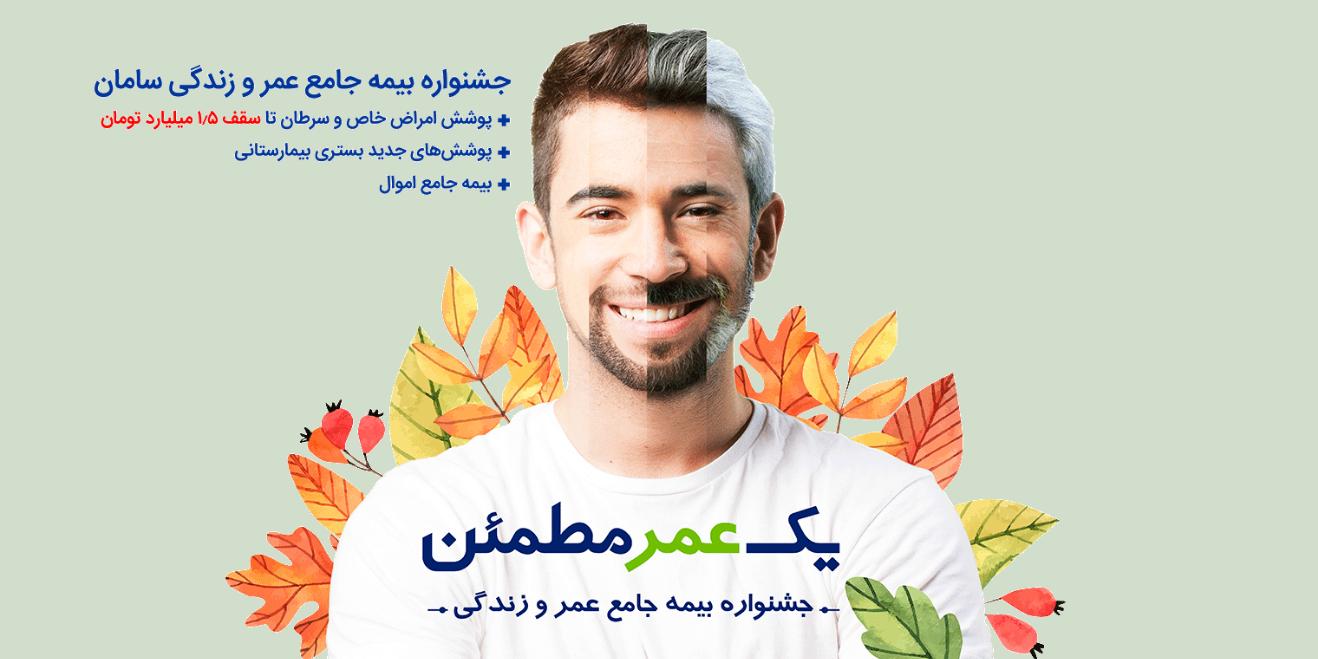 جشنواره بیمه عمر سامان