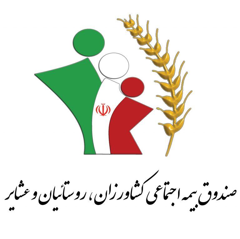 صندوق بیمه اجتماعی کشاورزان و روستاییان عشایر