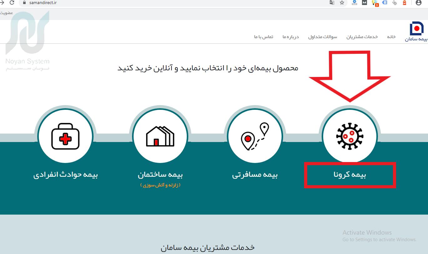 خرید آنلاین بیمه کرونا از سامان دایرکت