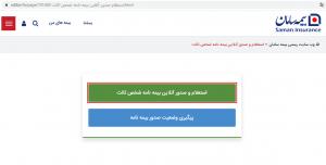 مرحله 2 استعلام و صدور آنلاین بیمه نامه شخص ثالث